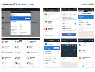 Мобильные версии PayStore