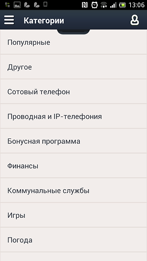 Screenshot_2014-08-15-13-06-23.png