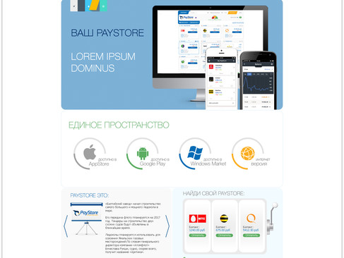 PayStore