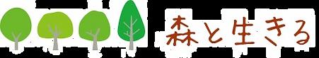 森と生きる.png