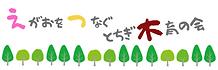 木育の会バナー.png