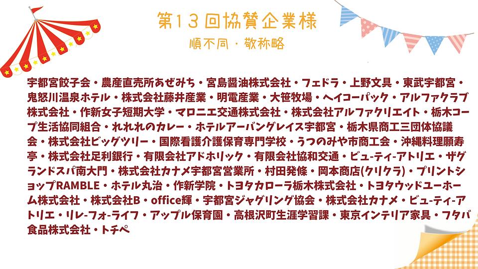 13回協賛企業.png