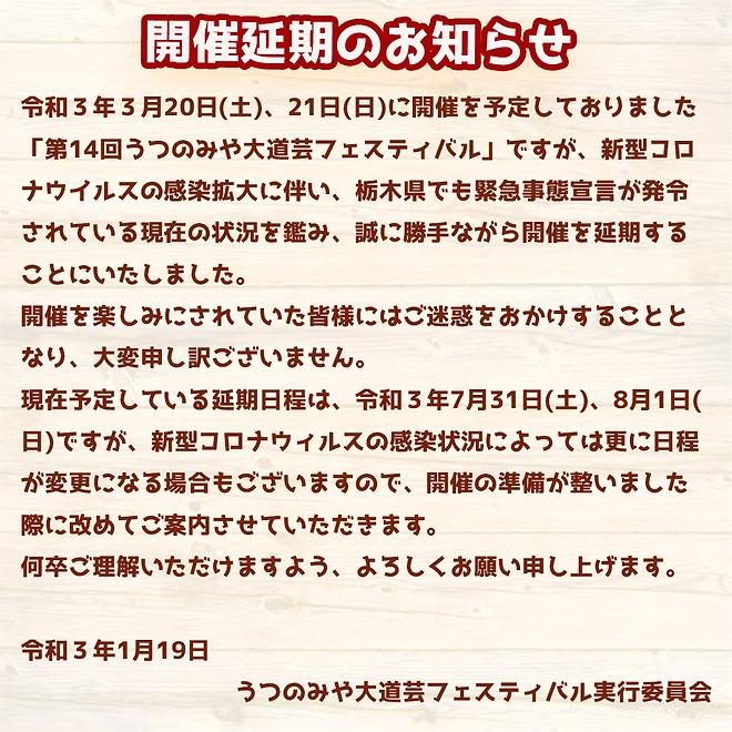 開催延期のお知らせ.png