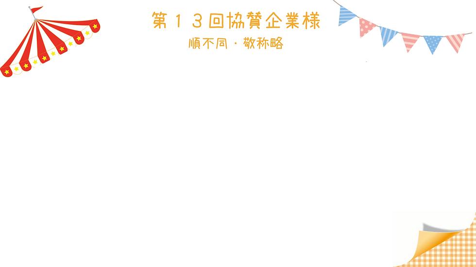 13回スポンサー企業.png