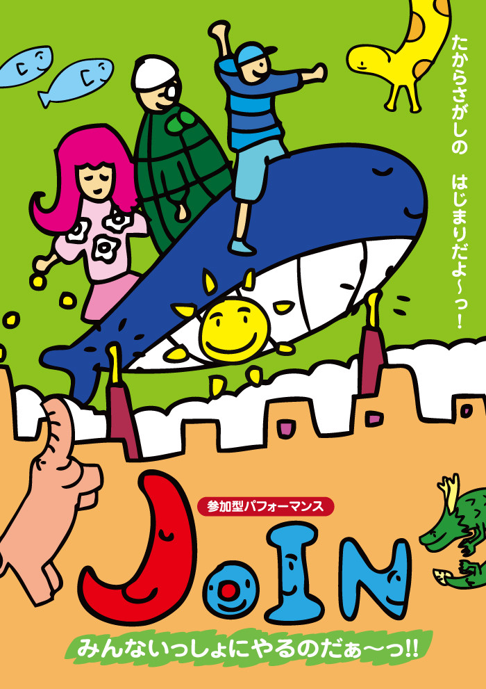 Joinチラシ_web.jpg