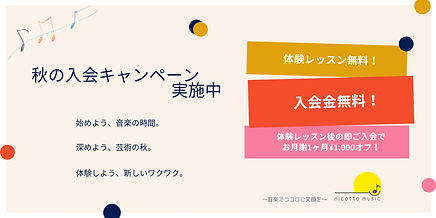 秋の入会キャンペーン 実施中.jpg