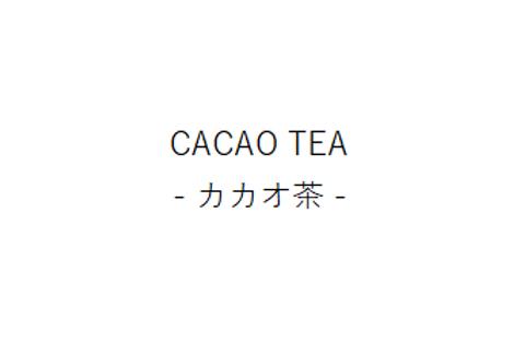 カカオ茶 80g