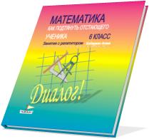 Это не готовое домашнее задание. Учебник по математике, который общается с вашим ребенком.