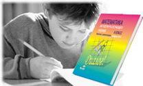 Математика. Как подтянуть отстащего ученика, 5, 6 классы. Пособие для родителей.