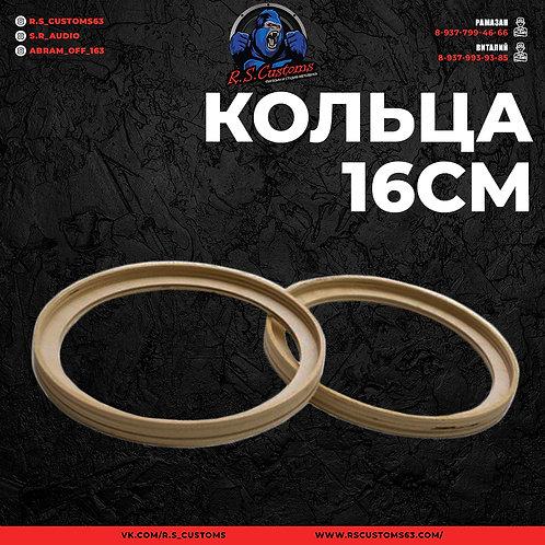 Кольца/ проставки (16см)