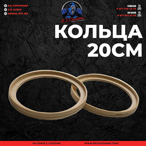 Кольца/ проставки (20см)
