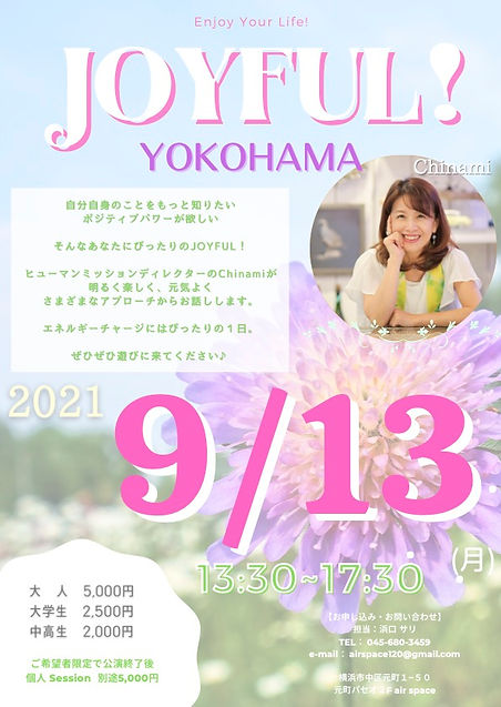 JOYFUL!横浜 9.jpg