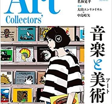 アートコレクターズ6月号に掲載されました!air space横浜元町