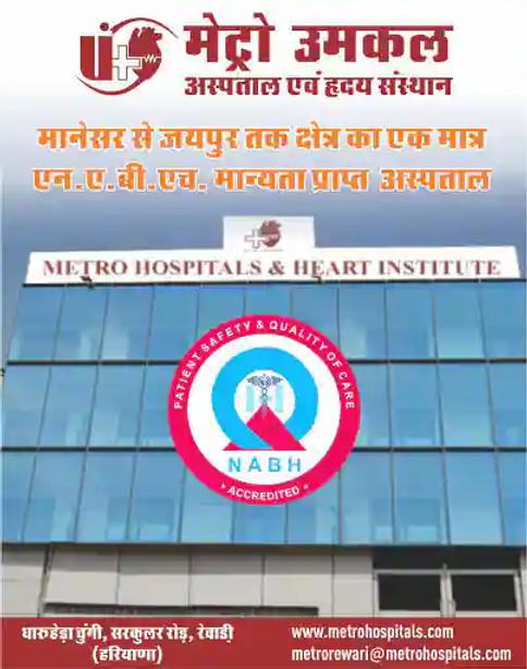 metro-hospital-and-heart-institute-rewar