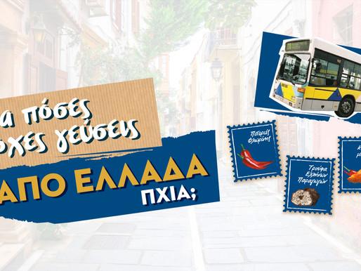 Hellmann's Bus: Ιωάννης Αργύρης & Μιχάλης Δεμέλης - Ogilvy Greece!