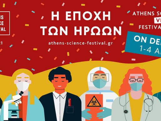 Athens Science Virtual Festival 2021«Η Εποχή των ηρώων» οn demand 1 - 4 Απριλίου 2021