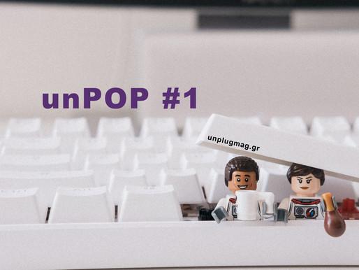 unPOP #1: H Lana τα πήρε για τα καλά.