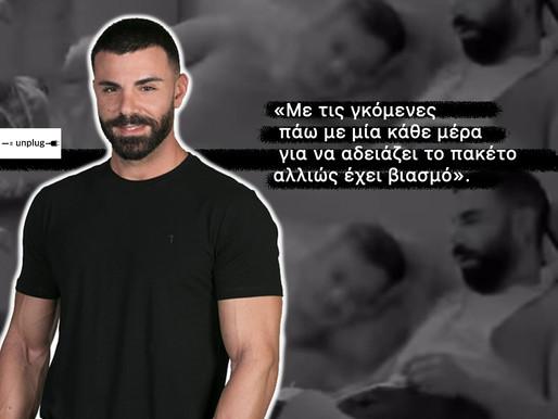 Big Brother: Petition για την αποχώρηση του Αντώνη Αλεξανδρίδη