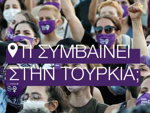 Τουρκία: Σύμβαση της Κωνσταντινούπολης, γυναικεία δικαιώματα και βήματα προς τα πίσω.