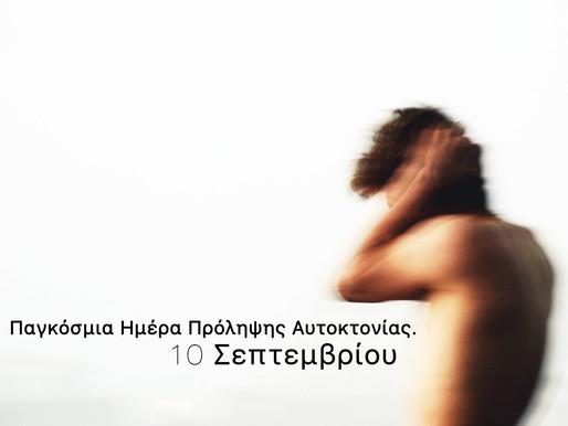 Σεπτέμβριος: Mήνας Πρόληψης των Αυτοκτονιών