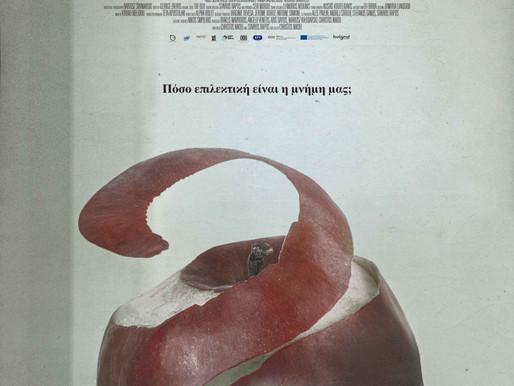 """Η Cate Blanchett αναλαμβάνει ρόλο executive producer της ταινίας """"ΜΗΛΑ (Apples)"""" του Χρήστου Νίκου"""