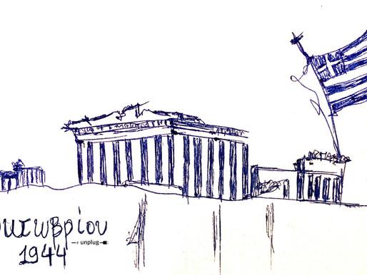 12 Οκτωβρίου 1944: Η Απελευθέρωση της Αθήνας