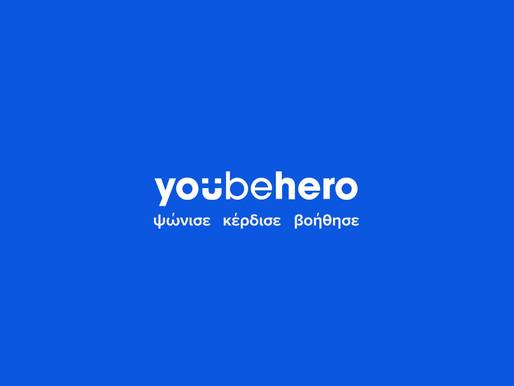 YouBeHero: Γίνε εσύ ο «ήρωας» με αυτήν την ελληνική πλατφόρμα!