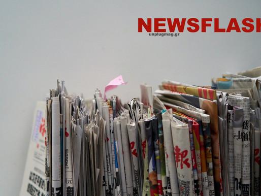 #newsflash | Επίδομα 534 ευρώ: Επιχειρήσεις και εργαζόμενοι.
