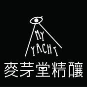 最__的一年覓秘店家 麥芽堂精釀 My Yacht Taproom & Co.