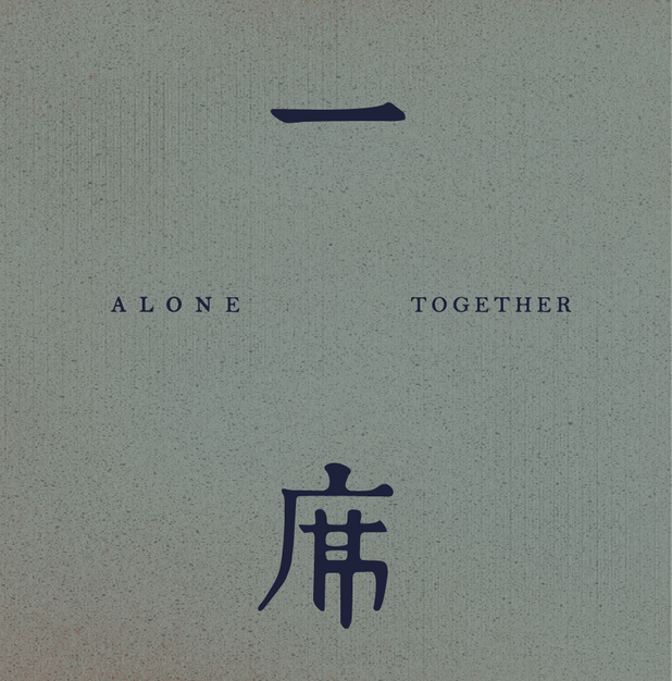 最__的一年覓秘店家|一席 / Alone Together