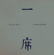 最__的一年覓秘店家 一席 / Alone Together