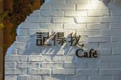 最__的一年覓秘店家 Remember Me_記得我.Café
