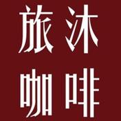 最__的一年覓秘店家 旅沐咖啡通安店 Coffee Remus-Tong An