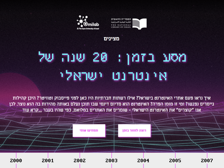 Virtual Exhibition: 20 years of Israeli Websites