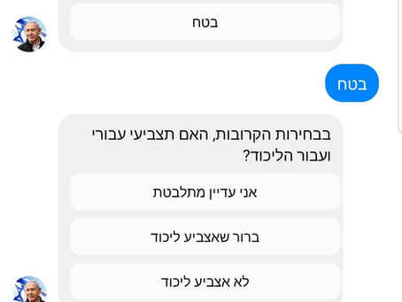 How we got Facebook to suspend Netanyahu's chatbot (and why it matters)