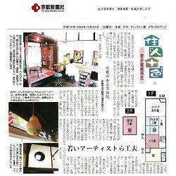 新聞記事__合成版.jpg