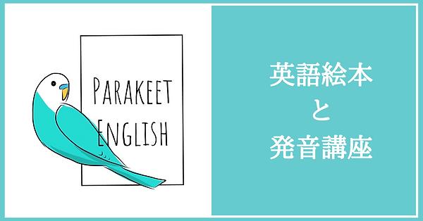 英語絵本 と 発音講座.png