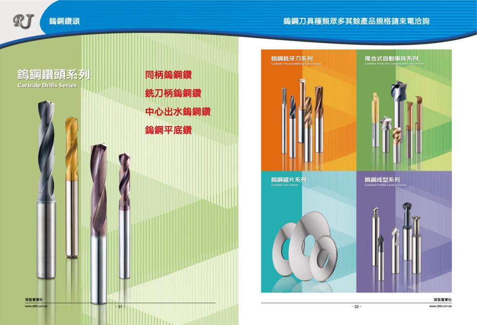 鎢鋼銑刀16.jpg