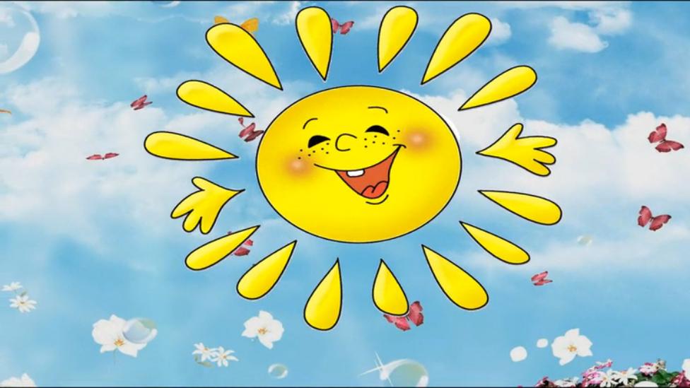 Картинки с солнышком с надписью, послать открытку