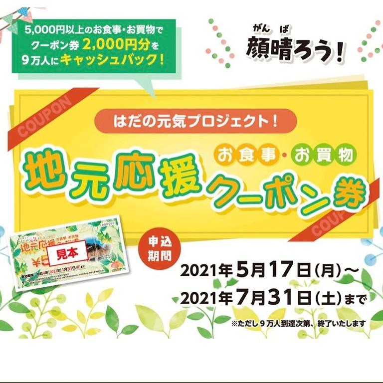 顔晴ろう!はだの元気プロジェクトが今日からスタート! 秦野でお食事やお買物をすると、5,000円(税込)以上で2,000円キャッシュバックされます!