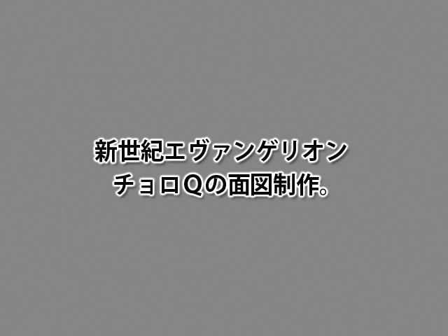 02choroq