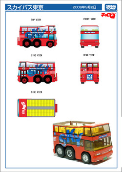 2dskybus
