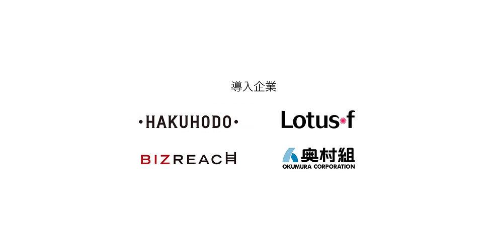 導入企業ロゴのコピー.jpg