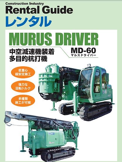 Мобильная буровая установка MURUS DRIVER MD-60