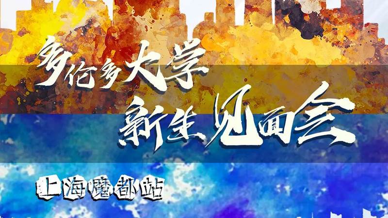 【多大CSSA·上海新生见面会】来魔都,这里有大学四年时光的答案。