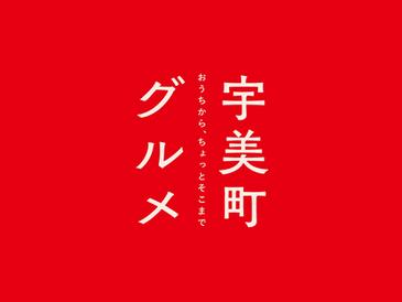 宇美町飲食店組合公式SNSを開設いたしました!