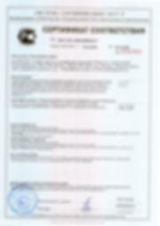 Копия Сертификат ГОСТ отруба б:к.jpg
