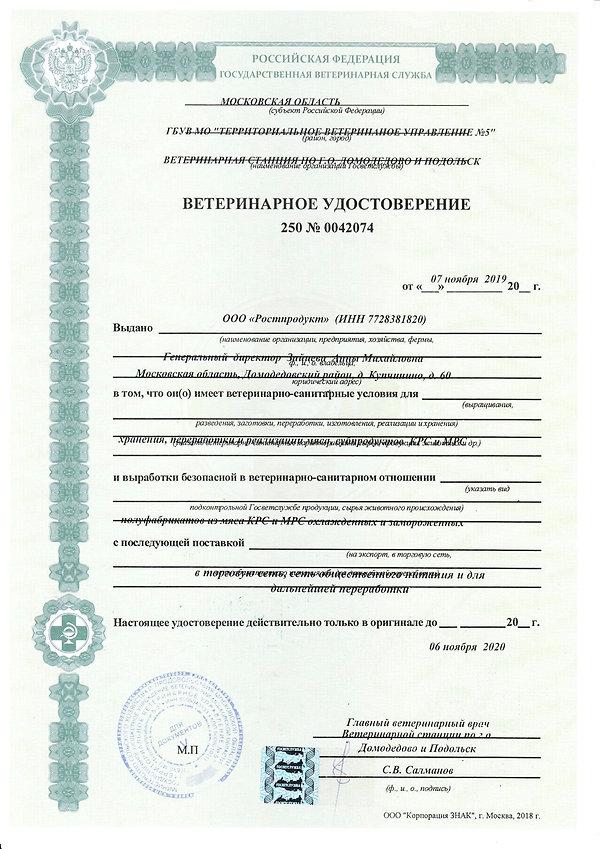 Копия Ветеринарные удостоверения.jpg