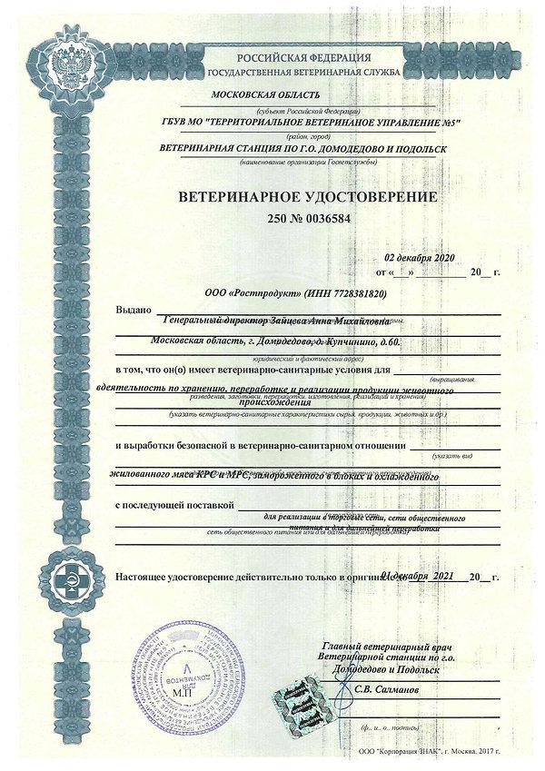 Копия Удостоверение 21 г расширенное.jpg