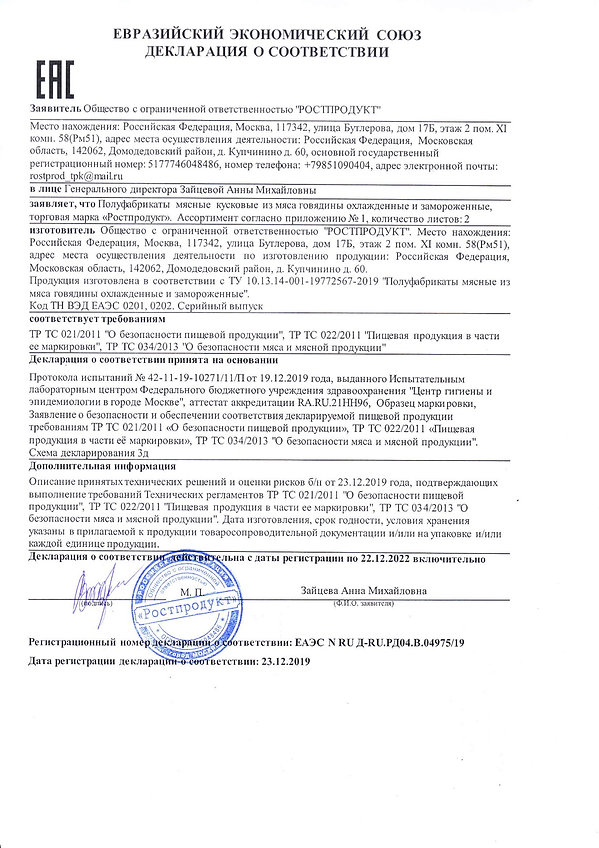 Копия Декларация-11.jpg